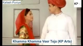 उड़ उड़ रे कागा ।  Khamma Khamma Veer Teja Film Song । Gorav gai । Barkha । KP Arts