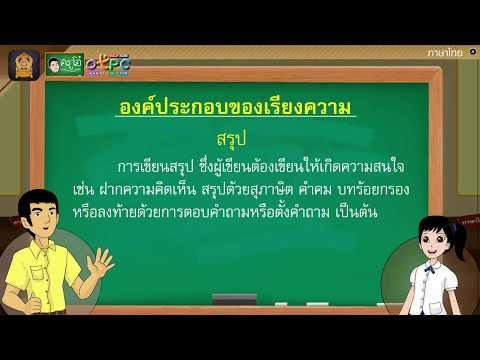 การเขียนเรียงความ - สื่อการเรียนการสอน ภาษาไทย ป.4