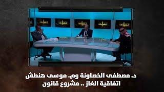 د. مصطفى الخصاونة وم. موسى هنطش - اتفاقية الغاز .. مشروع قانون