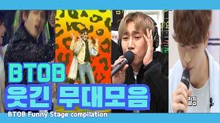 비투비 웃긴무대 모음 하이라이트 | BTOB Funny Stage Highlight Compilation