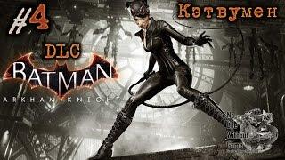 Batman Arkham Knight DLC[#4] - Кэтвумен (Прохождение на русском(Без комментариев))