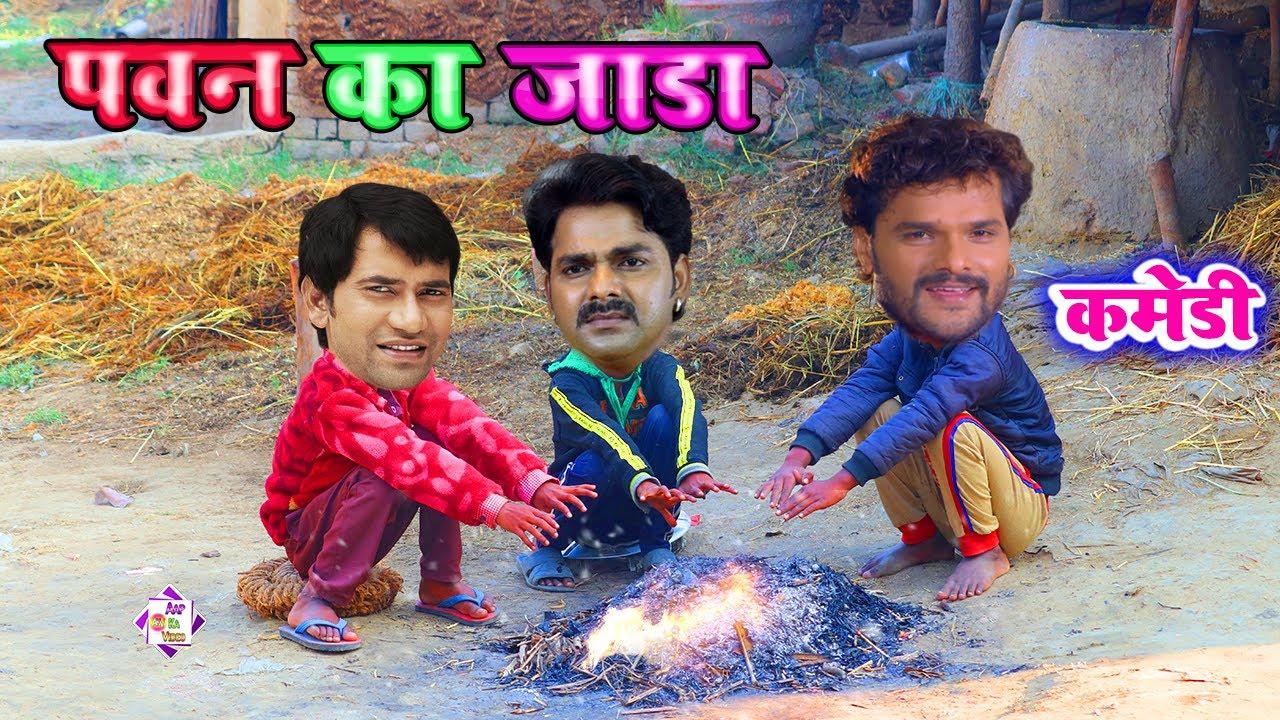 जाड़ा में बहुत तेजी से इस विडियो को शेयर किया जा रहा है!-Viral Video-Bhojpuri Comedy - Aap Ka Video