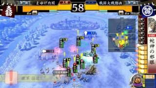 【戦国大戦ver2.22c】上野国から天下へ(16)