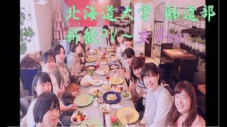 北海道大学躰道部 2019新歓PV【女子ver.】