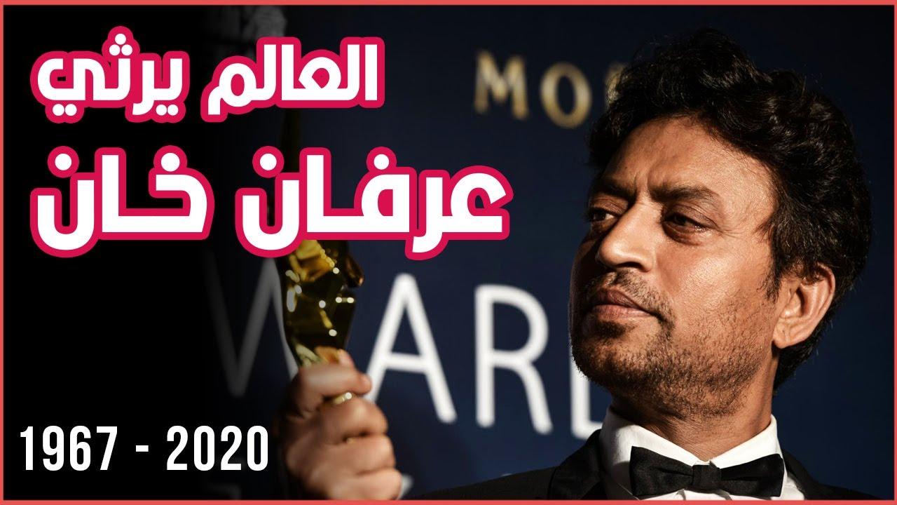 ?? وفاة عرفان خان | النجم عرفان خان يفارق الحياة و نجوم العالم يرثونه بكلمات مؤثرة