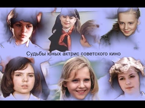 Судьбы юных актрис