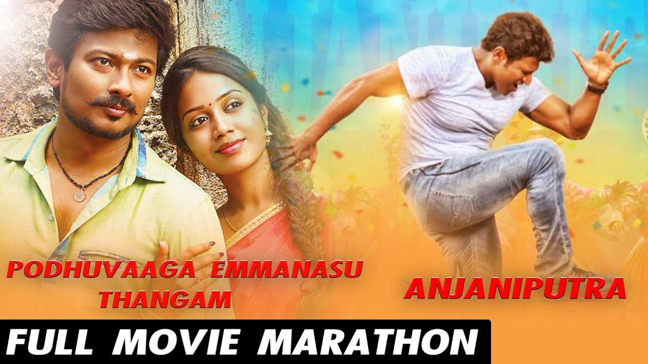 Anjani Putra |  Podhuvaga Emmanasu Thangam | Hindi Dubbed Full Movie | Movie Marathon