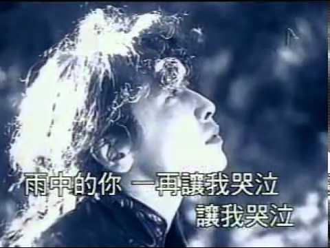 齊秦 - 無情的雨,無情的你(1994) - YouTube