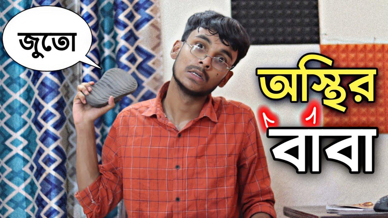 Osthir বাবা 💥   Bengali Comedy Video 😂   Rahul Dey