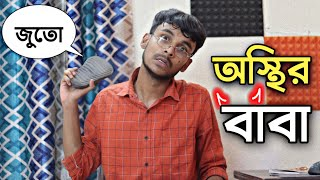 Osthir বাবা 💥 | Bengali Comedy Video 😂 | Rahul Dey