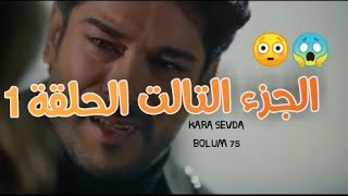 حب اعمي الجزء الثالث الحلقه الاوله Mp3