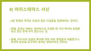 """해석학세미나 """"앤서니티슬턴의 성경해석개론&qu…"""