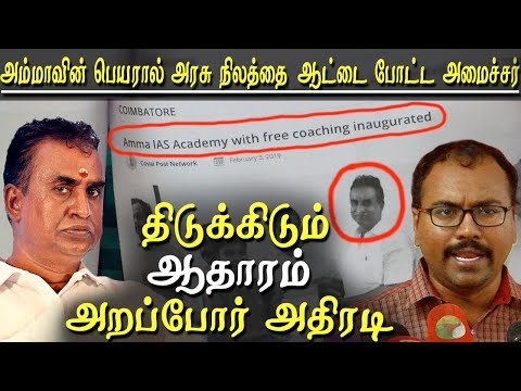 SP velumani BIG SCAM - Arappor iyakkam expose tamil news  Arappor iyakkam a non-governmental civil rights activist movement exposed another major scam of minister for internal administration SP velumani    tamil news today    For More tamil news, tamil news today, latest tamil news, kollywood news, kollywood tamil news Please Subscribe to red pix 24x7 https://goo.gl/bzRyDm red pix 24x7 is online tv news channel and a free online tv