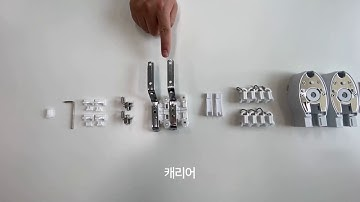 MAMABA/전동커튼 조립식레일 DIY KIT 양쪽열림 조립영상