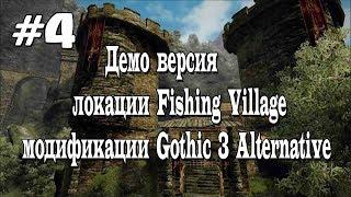 Демо версия локации Fising Village модификации Gothic 3 Alternative 4 Вор