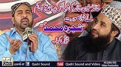 Shajra shareef    Ahmed Ali hakim    G-7/2 football ground islamabad