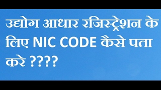 [NIC CODE] How to find Nic Code for udyog aadhar registration