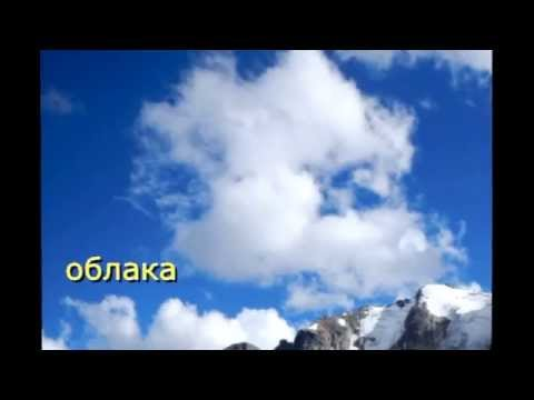 КАРАОКЕ - Облака белогривые лошадки