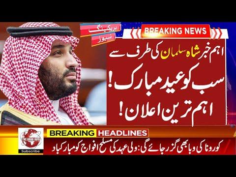 Latest Big Good News From Shah Salman Crown Prince's | The Arab Info