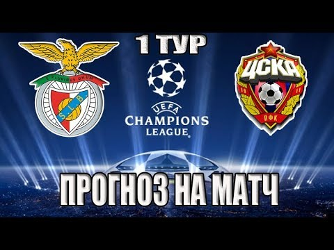 Прогноз На Матчи Лиги Чемпионов 9 12 17