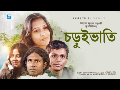 Charuibati | Telefilm | Mostofa Sarwar Farooki | Elora Gohor, Mamunul Haque, Aupee Karim