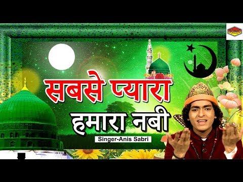 Eid Milad Un Nabi  || Sabse Pyara Hamara Nabi || Anis Sabri || SONIC Enterprise