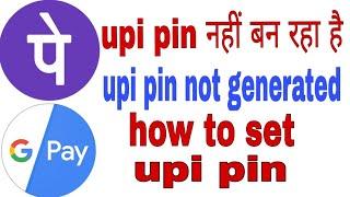 upi pin not generated! upi nahi ban raha hai ! How to set upi pin