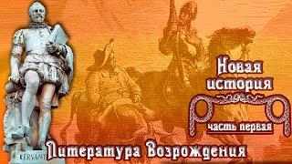 Литература Эпохи Возрождения (рус.) Новая история.