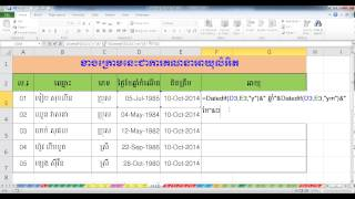 ms excel 19 how to calculate age in excel