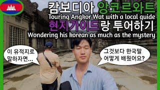 캄보디아 앙코르와트 여행 | 가이드 한국어 어떻게 배…
