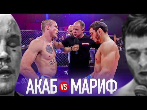 СЛИВ! АКАБ против МАРИФ бой слили! Артур Акаб vs Мариф Пираев на голых кулаках! Слова после боя.