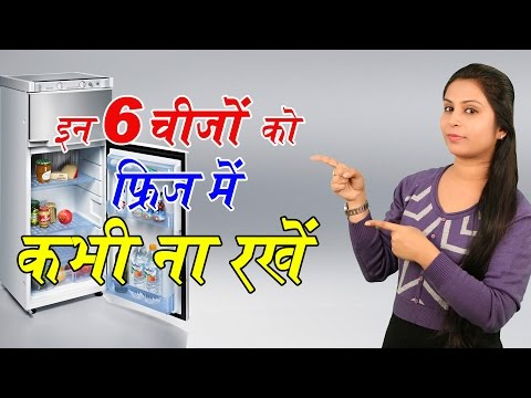 इन 6 चीज़ों को फ्रिज में कभी ना रखें Do Not Put These Things In Fridge | Vianet Health