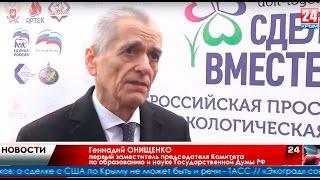 Стартовала Акция Всероссийский экологический урок «Сделаем вместе!»  Телерадиокомпания Крым