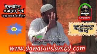 Islamic Question And Answer by Abdur Razzak bin Yousuf 2018dawatulislambd com