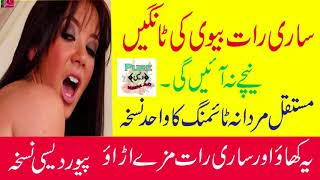 How to increase your manpower|Timing badhane ka pure desi nuskha|Quwate bah ka ilaj in urdu