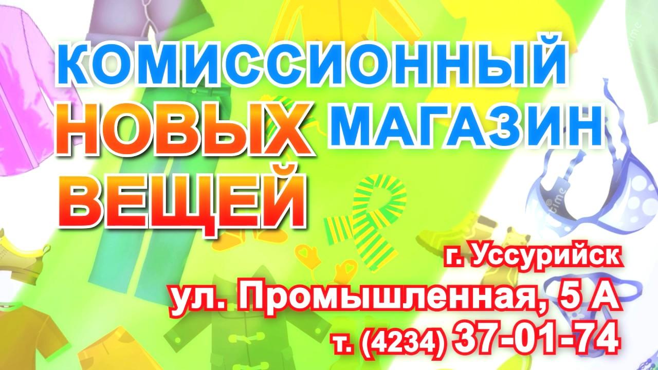 Комиссионный Магазин В Уссурийске Одежда