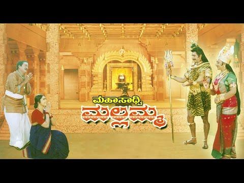 Full Kannada Movie 2005   Mahasadhvi Mallamma   Saikumar, Meena.