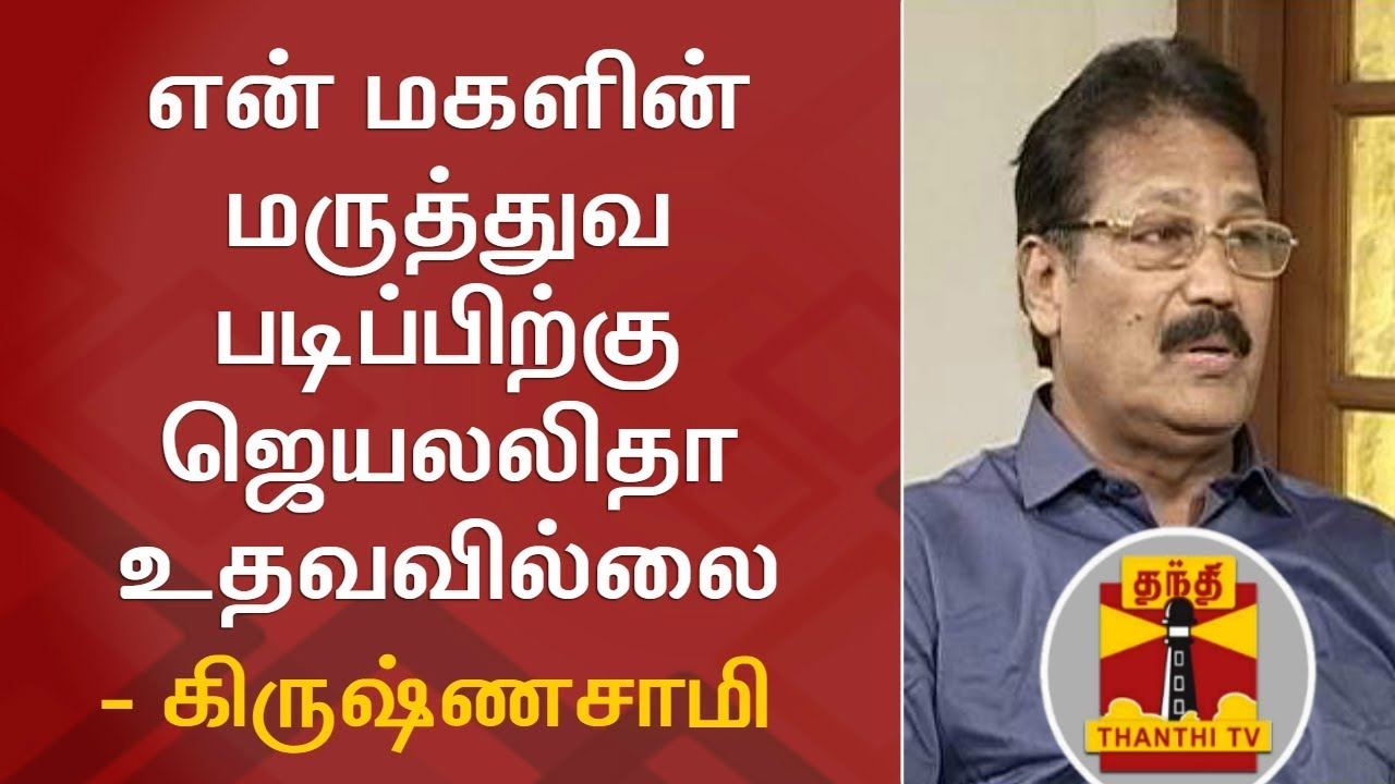 EXCLUSIVE   Jayalalithaa didn't help me to get Medical Seat for my Daughter  - Dr Krishnasamy