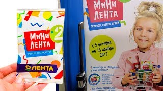 Акция Мини Лента 2 ИГРУШКИ 2017 НОВЫЕ Скидки и Акции в Магазине ОБЗОР КРАСНЫХ ЦЕН