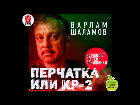 Перчатка или КР2. Шаламов В. Аудиокнига. читает Сергей Чонишвили