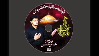 Maula Haq Imam Ya Hassan Ya Hussain 2012 - Abbas Hussein Pyarali