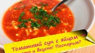 Китайский томатный суп с яйцом - быстрый, вкусный и полезный!
