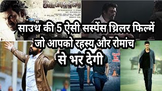 top 5 south indian suspense thriller movies   explain in hindi   filmy dost