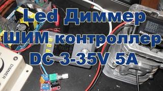 видео Простой ШИМ-регулятор яркости светодиодов