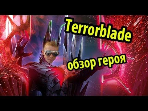 видео: terrorblade dota 2 обзор героя