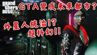 【RHung】GTA5變成科幻都市?! 被外星人統治?!★(GTA 5 Mods Gameplay)