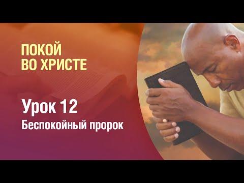 Субботняя школа - Урок 12 - Беспокойный пророк