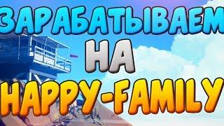 Happy-family.tech - НОВЫЙ ХАЙП ПРОЕКТ КОТОРЫЙ ПЛАТИТ |  ЗАРАБОТОК В ИНТЕРНЕТЕ