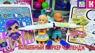 КАТЯ И МАКС челлендж #волшебный маркер! Кто победил? Мультики #куклы #новые серии