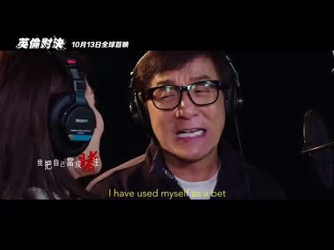 Ordinary People 普通人 By Jackie Chan & Liu Tao (The Foreigner Promo MV) ENG SUB